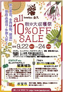 2018大収穫祭.jpg