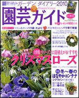 園芸ガイド201010.jpg